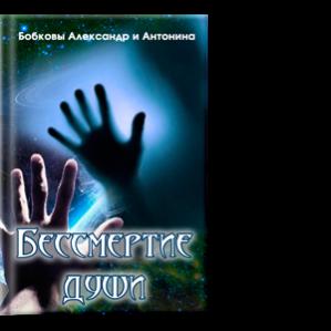 Автор: Бобковы Александр и Антонина Кто бы из Людей мог сомневаться, что наш Мир Создан Высшим Разумом.