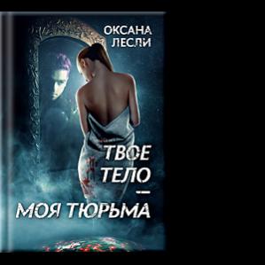 Оксана Лесли, Твое тело — моя тюрьма
