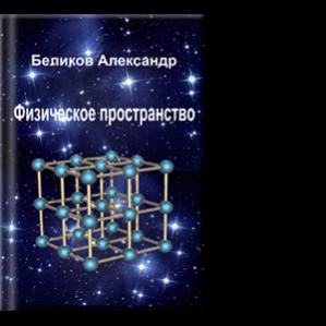 Автор: Александр Беликов Предлагаемая работа, является продолжением темы гравитации, пространства