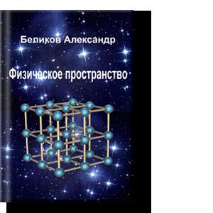 Физическое пространство, Александр Беликов