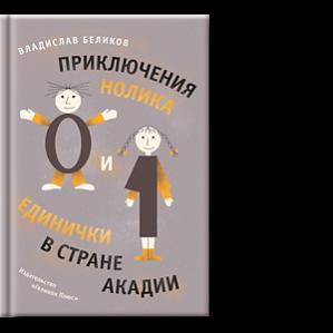 Автор: Владислав Беликов Может ли Добро быть выше Справедливости?