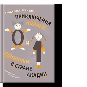 Приключения Нолика и Единички в стране Акадии, Владислав Беликов