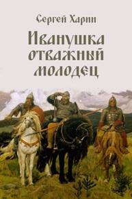 Сергей Харин, Иванушка отважный молодец