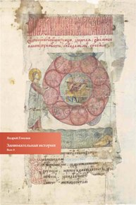 Андрей Гоголев, Занимательная история, Вып. 4