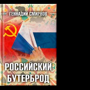 Автор: Геннадий Смирнов Сюжет настолько переплетен многозначностью, что пересказать его невозможно.