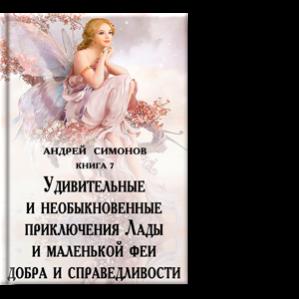 Удивительные и необыкновенные приключения Лады и маленькой феи добра и справедливости