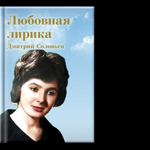 Автор: Дмитрий Соловьев Любовная лирика всегда очень личный предмет.