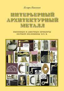 Автор: Игорь Киселев История интерьерного металла