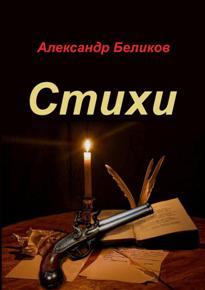 Автор: Александр Беликов Здесь далеко не все мои стихи, а написанные за последнее время: 2016 – 2017 год.