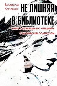 Картавцев Владислав Не лишняя в библиотеке Книга для женщин и о женщинах С «магическим» подтекстом