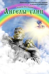 Автор: Андрей Малышев В сборник вошли повести и рассказы, новые и уже знакомые читателю