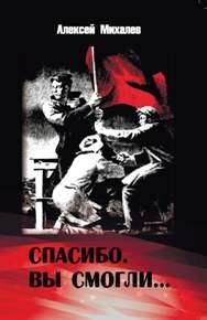 Автор: Алексей Михалев Посвящается светлой памяти, безмерному и бессмертному подвигу юных героев Краснодона