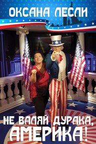 Не валяй дурака, Америка