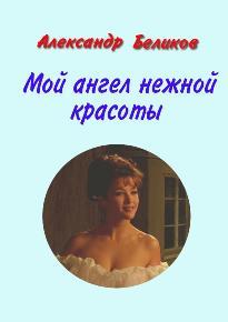 Автор: Александр Беликов (Посвящается киноактрисе Софи Марсо)