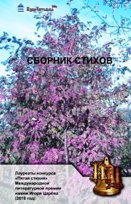 Международной литературной премии  имени Игоря Царёва  (сезон 2016 г.)