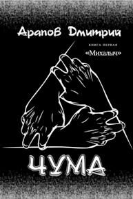 """Автор: Дмитрий Арапов Книга первая серии """"Чума"""""""