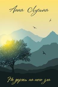 Автор: Анна Лучина Книга объединила в себе три рассказа, в которых молодые люди только начинают взрослую жизнь.