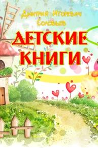 Автор: Дмитрий Игоревич Соловьев Хулиганистые дуралкины и дразнилкины