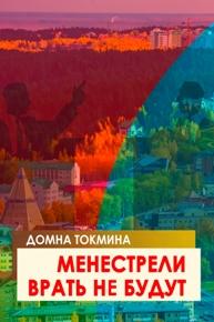 Автор: Домна Токмина В этой книге совмещены все жанры: детектив, женский роман, немного истории.