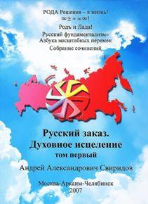 Автор: Свиридов А.А.