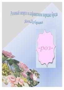 Розовый невроз в алфавитном порядке бреда