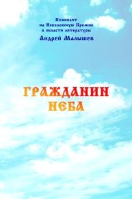 Автор: Андрей Малышев