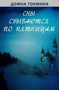 Автор: Домна Токмина