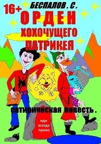 Автор: Сергей Беспалов Есть в жизни каждого человека такой возраст, когда он уже не ребенок, но и взрослым его никто не считает.