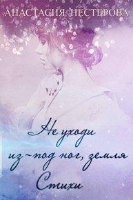 Автор: Анастасия Нестерова