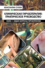 Автор: Сухов К.В. Книга 1. Общие вопросы гирудотерапии