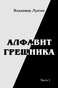 Автор: Владимир Лузгин. Часть первая
