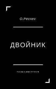 Автор: О.Рёснес. Поэма-мистерия
