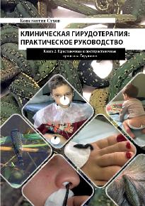 Клиническая гирудотерапия: практическое руководство. Книга 2