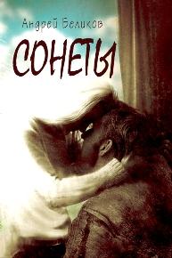 Автор: Андрей Беликов
