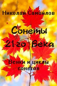 Автор: Николай Самойлов