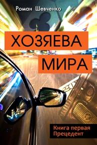Автор: Роман Шевченко. Книга первая. Прецедент