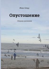 Автор: Иван Шеду
