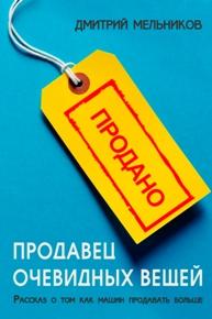 Автор: Дмитрий Мельников. Продавец очевидных вещей