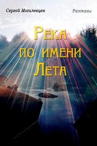 Автор: Сергей Могилевцев