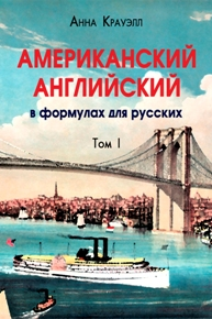 Автор: Анна Крауэлл. Самообучение по лингвистическим формулам В формулах. Для русских.
