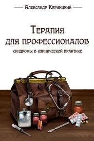 Автор: А.В. Карницкий