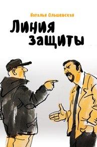 Автор: Наталья Ольшевская