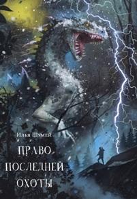 Илья Шумей Право последней охоты