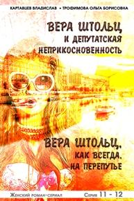 Автор: Картавцев Владислав, Трофимова Ольга. Вера Штольц. Как всегда, на перепутье