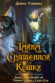 Автор: Домна Токмина/Domna Tokmina