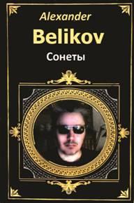 Alexander Belikov Сонеты