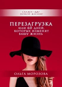 Перезагрузка, Ольга Морозова