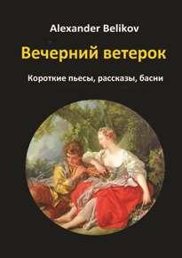 Alexander Belikov Вечерний ветерок