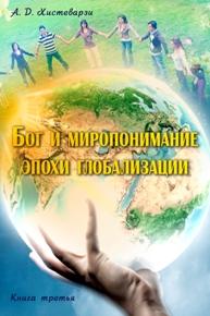 Автор: А.Д. Хистеварзи. Книга третья