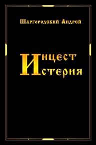 Автор: Шаргородский Андрей